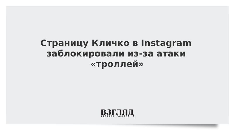 Страницу Кличко в Instagram заблокировали из-за атаки «троллей»