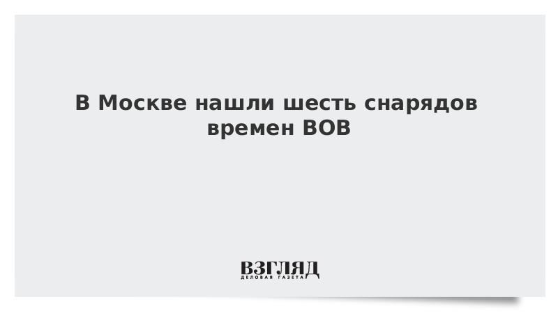 В Москве нашли шесть снарядов времен ВОВ