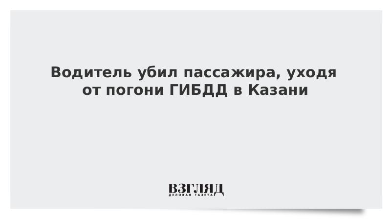 Водитель убил пассажира, уходя от погони ГИБДД в Казани