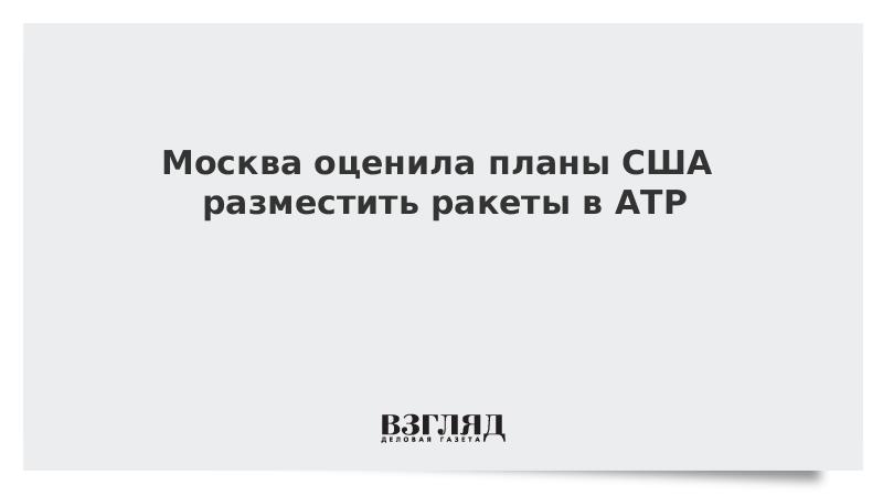 Москва оценила планы США разместить ракеты в АТР