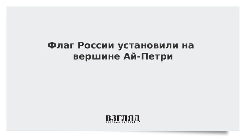 Флаг России установили на вершине Ай-Петри