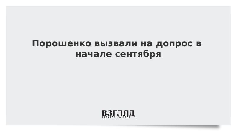 Порошенко вызвали на допрос в начале сентября