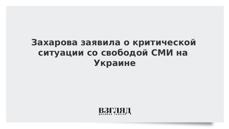 Захарова заявила о критической ситуации со свободой СМИ на Украине