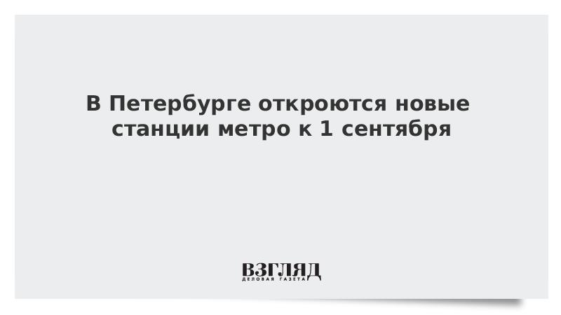 В Петербурге откроются новые станции метро к 1 сентября