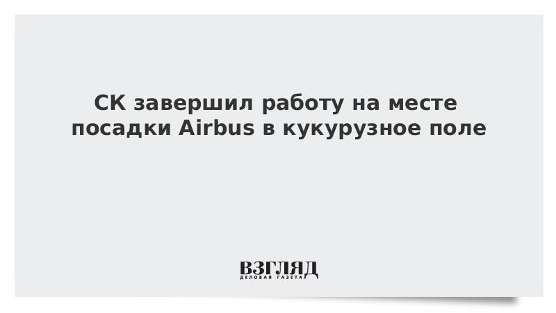 СК завершил работу на месте посадки Airbus в кукурузном поле