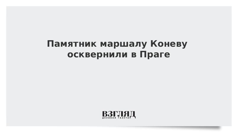 Памятник маршалу Коневу осквернили в Праге