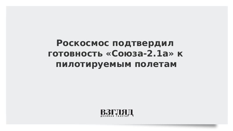 Роскосмос подтвердил готовность «Союза-2.1а» к пилотируемым полетам