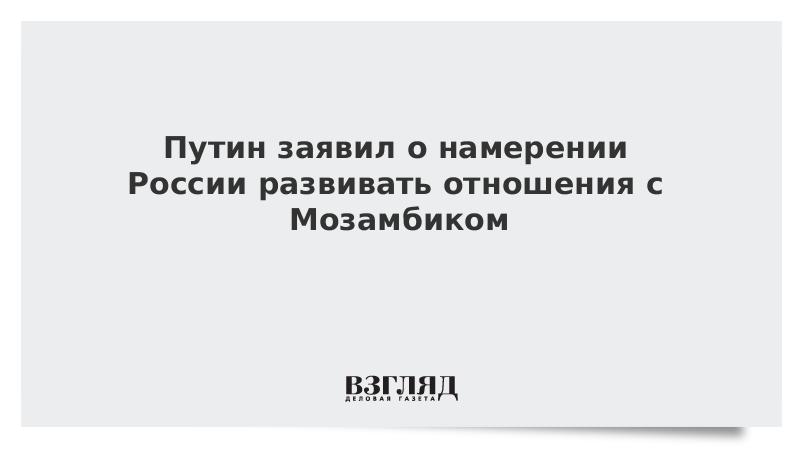 Путин заявил о намерении России развивать отношения с Мозамбиком