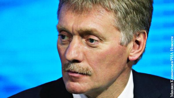В Кремле заявили о наличии более эффективных форматов в сравнении с G8