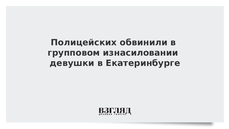 Полицейских обвинили в групповом изнасиловании девушки в Екатеринбурге
