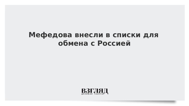 Мефедова внесли в списки для обмена с Россией