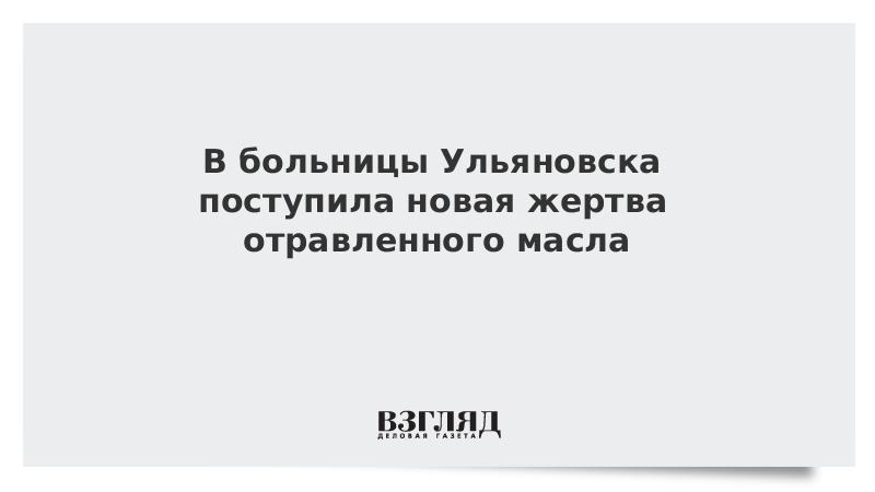 В больницы Ульяновска поступила новая жертва отравленного масла