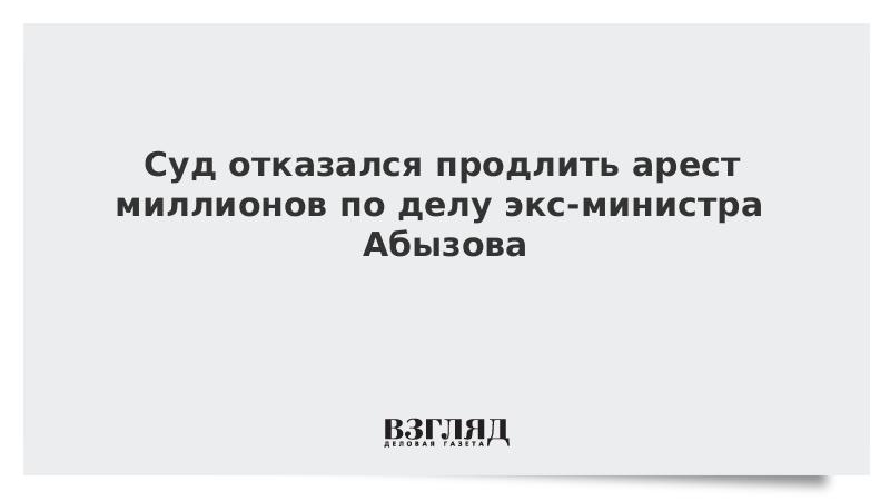 Суд отказался продлить арест миллионов по делу экс-министра Абызова
