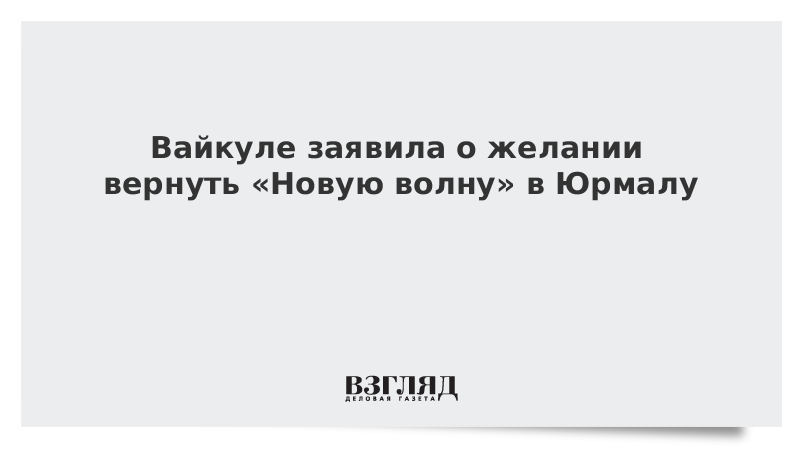 Вайкуле заявила о желании вернуть «Новую волну» в Юрмалу