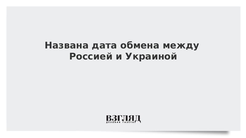 Названа дата обмена удерживаемых лиц между Россией и Украиной
