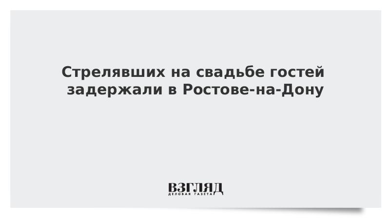 Стрелявших на свадьбе гостей задержали в Ростове-на-Дону