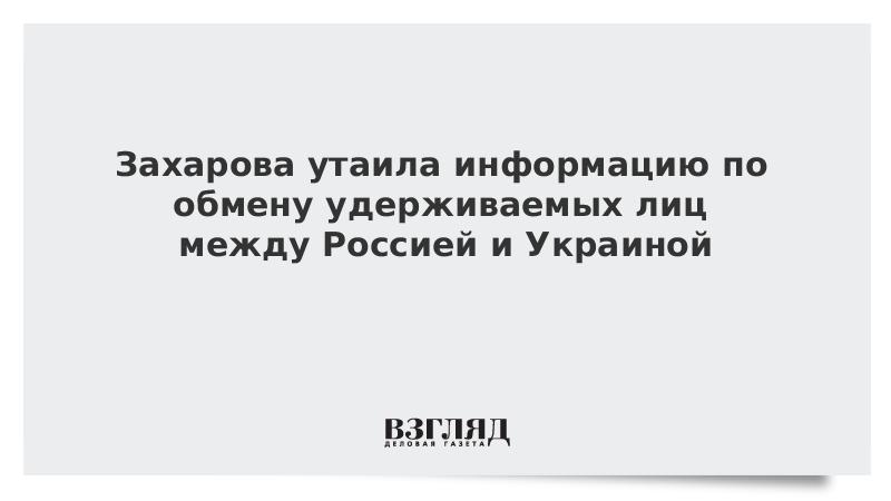 Захарова не раскрыла информацию по обмену удерживаемых лиц между Россией и Украиной