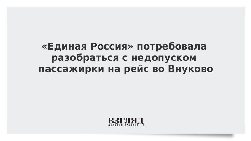 «Единая Россия» потребовала разобраться с недопуском пассажирки на рейс во Внуково