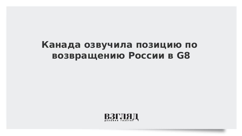 Канада озвучила позицию по возвращению России в G8