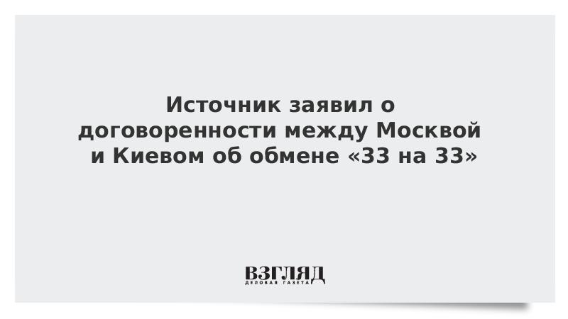Источник заявил о договоренности между Москвой и Киевом об обмене «33 на 33»