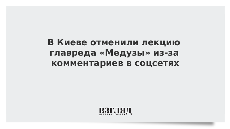 В Киеве отменили лекцию главреда «Медузы» из-за комментариев в соцсетях