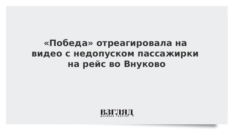 «Победа» отреагировала на видео с недопуском пассажирки на рейс во Внуково