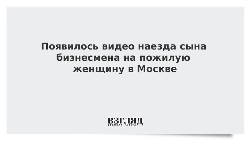 Появилось видео наезда сына бизнесмена на пожилую женщину в Москве