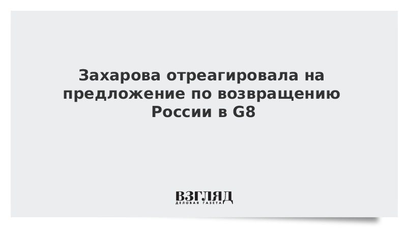 Захарова отреагировала на предложение по возвращению России в G8