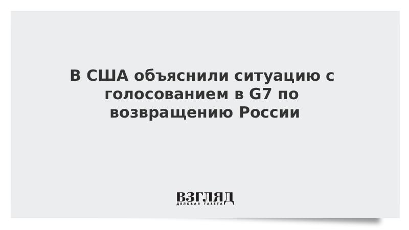 В США объяснили ситуацию с голосованием в G7 по возвращению России