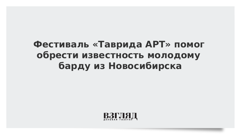 Фестиваль «Таврида-АРТ» помог обрести известность молодому барду из Новосибирска