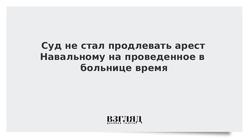Суд не стал продлевать арест Навальному на проведенное в больнице время