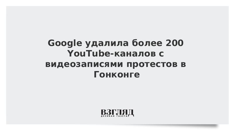 Google удалила более 200 YouTube-каналов с видеозаписями протестов в Гонконге