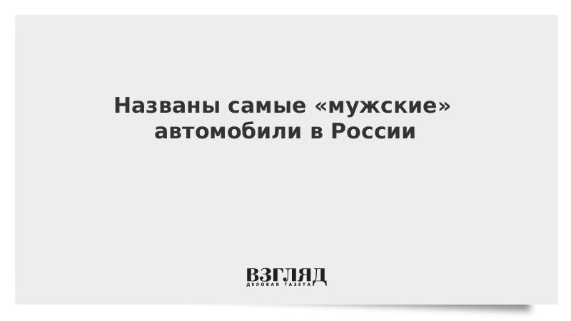 Названы самые «мужские» автомобили в России