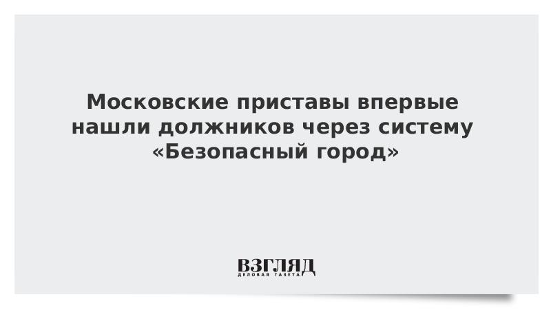 Московские приставы впервые нашли должников через систему «Безопасный город»