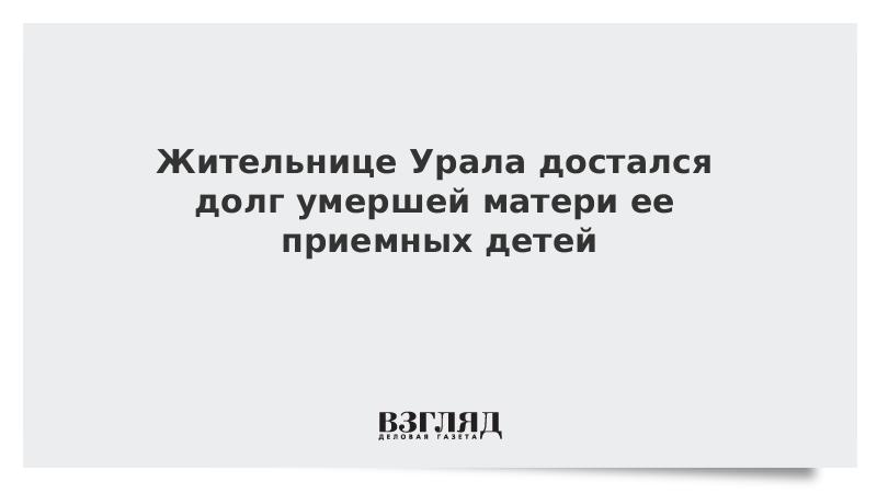 Жительнице Урала достался долг умершей матери ее приемных детей