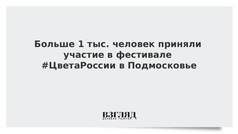 В фестивале #ЦветаРоссии в Подмосковье приняли участие более тысячи человек