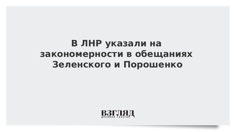 В ЛНР указали на закономерности в обещаниях Зеленского и Порошенко
