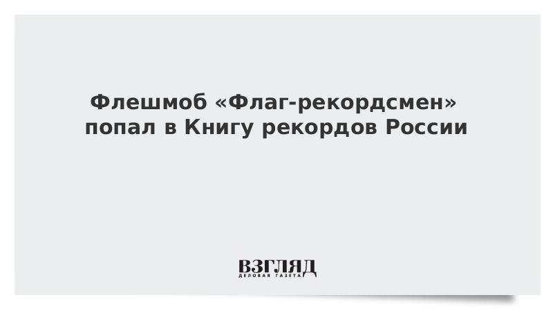 Флешмоб «Флаг-рекордсмен» попал в Книгу рекордов России