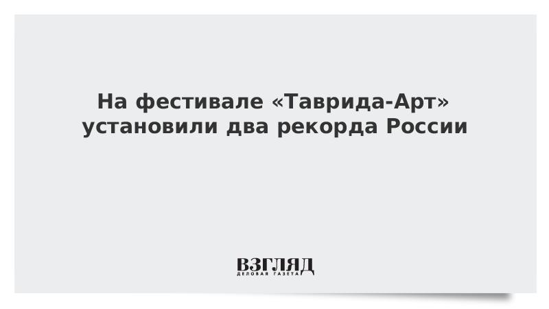 На фестивале «Таврида-Арт» установили два рекорда России