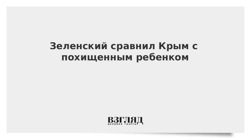 Зеленский сравнил Крым с похищенным ребенком