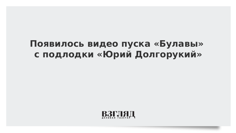 Появилось видео пуска «Булавы» с подлодки «Юрий Долгорукий»