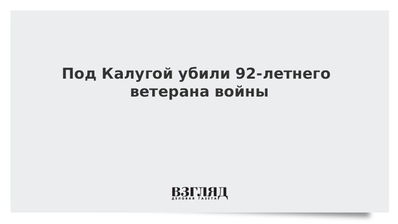 Под Калугой убили 92-летнего ветерана войны