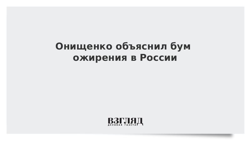 Онищенко объяснил бум ожирения в России
