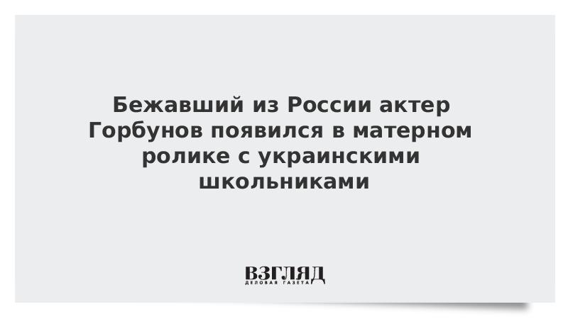 Бежавший из России актер Горбунов появился в матерном ролике с украинскими школьниками
