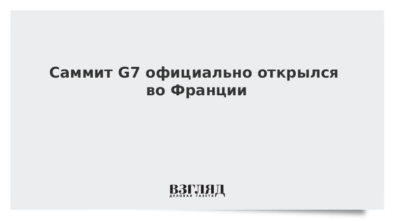 Саммит G7 официально открылся во Франции