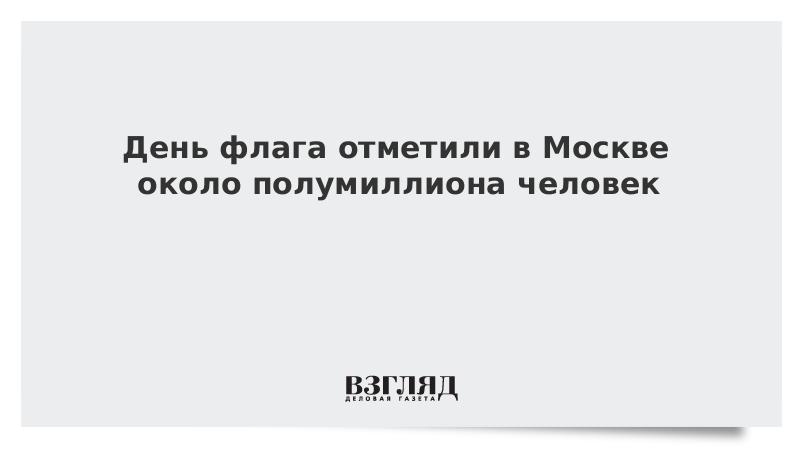 День флага отметили в Москве около полумиллиона человек