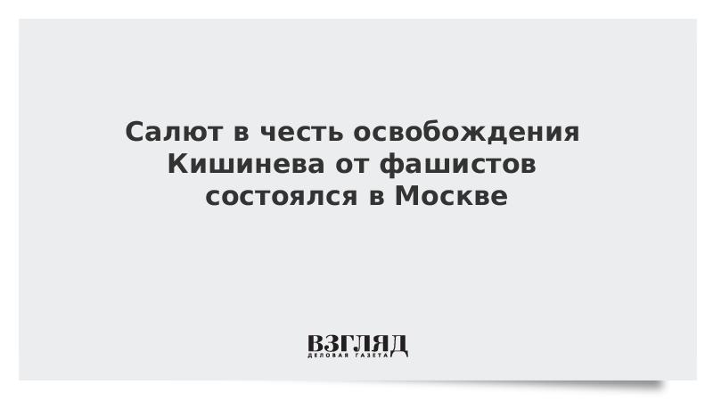 Салют в честь освобождения Кишинева от фашистов состоялся в Москве