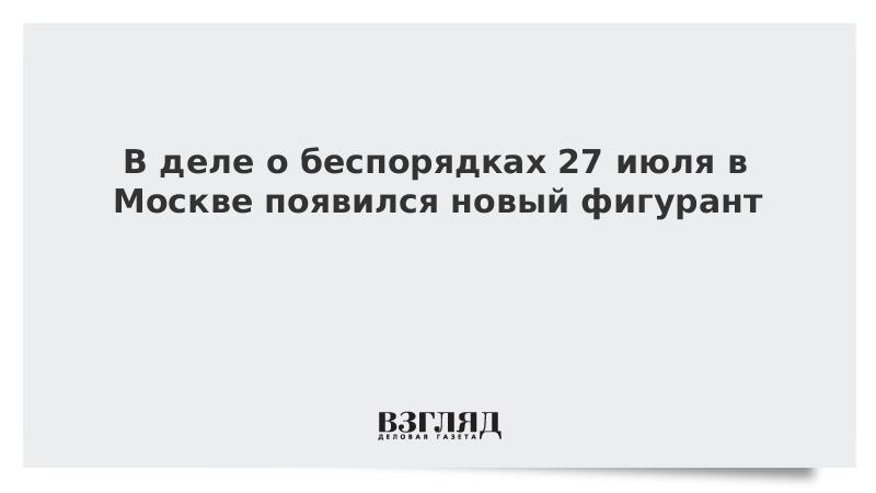В деле о беспорядках 27 июля в Москве появился новый фигурант