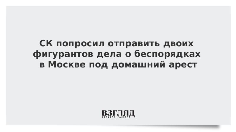 СК попросил отправить двоих фигурантов дела о беспорядках в Москве под домашний арест