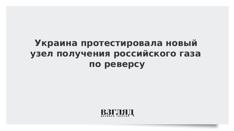 Украина протестировала новый узел получения российского газа по реверсу